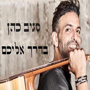 סגיב כהן