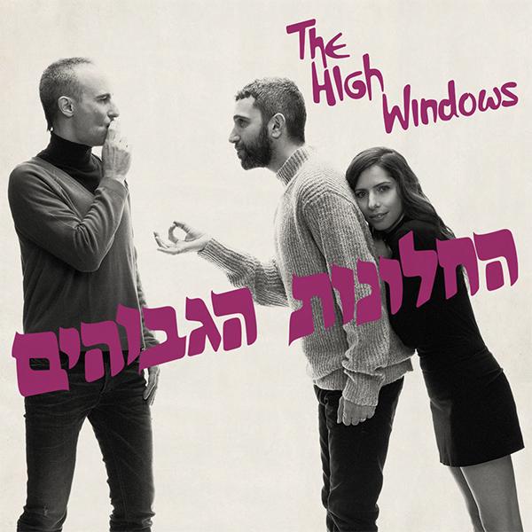 שרים החלונות הגבוהים