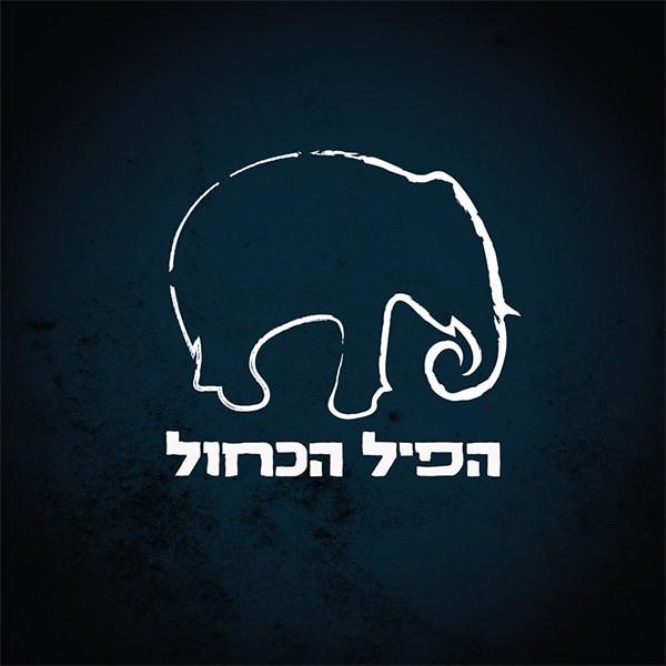 הפיל הכחול