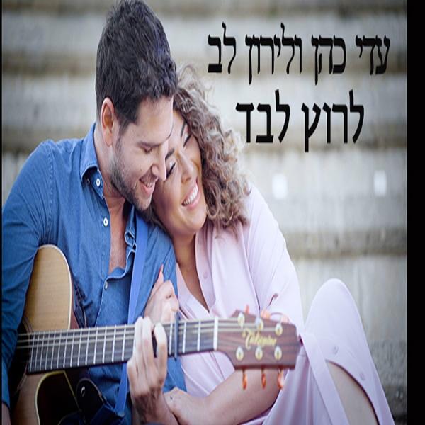 עדי כהן ולירון לב